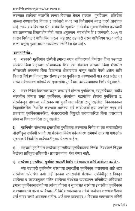 Co op housing society bye laws in marathi pdf hindi